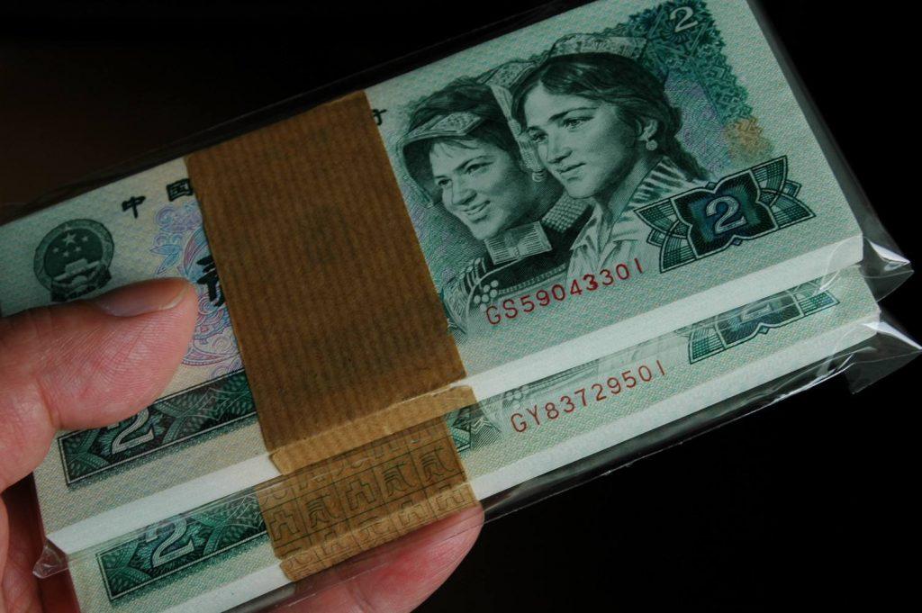 2020年第四套人民币最新价格!