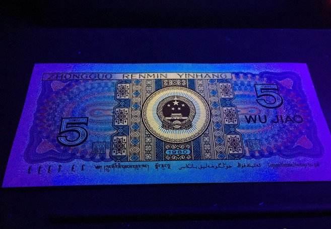 第四套人民币80版5角券版式与荧光介绍