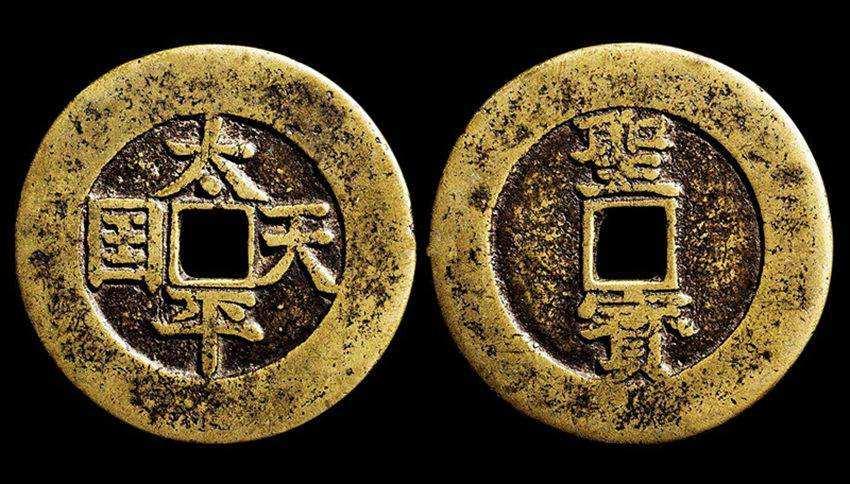 """钱币收藏新宠鲜为人知的""""起义钱"""""""
