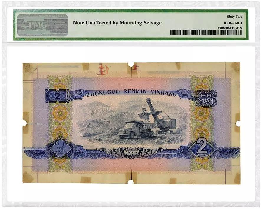 这张2元人民币,拍出24万美元高价!